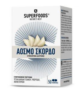 SUPERFOODS ΑΟΣΜΟ ΣΚΟΡΔΟ 50caps 300mg